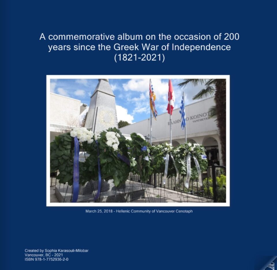 Greek Independence Day Vancouver